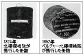 1824年・北極探検隊が携行した缶詰(左)と、1852年ベルチャー北極探検隊が携行した缶詰(右)