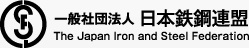 JISF 社団法人 日本鉄鋼連盟 The Japan Iron and Steel Federation